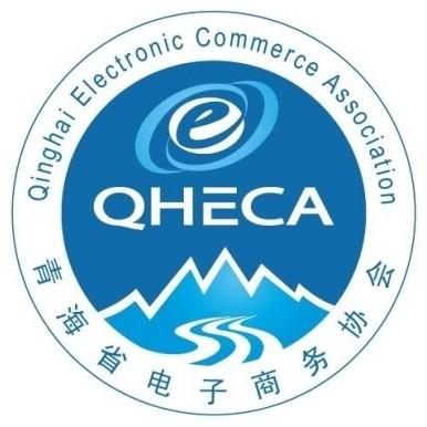 青海省电子商务协会