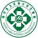 饶河县卫生和计划生育局