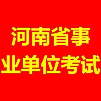 河南省事业单位