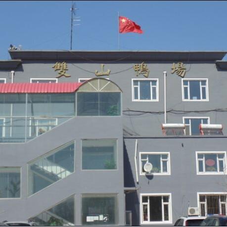吉林省国营双山鸭场