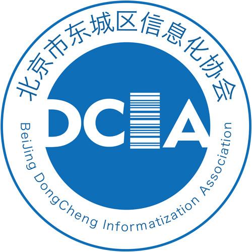 北京市东城区信息化协会