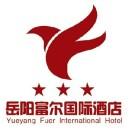 岳阳富尔国际酒店