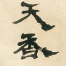 杭州天香疗愈生活馆