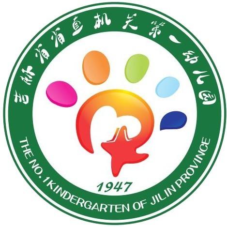 吉林省省直机关第一幼儿园