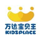 万达宝贝王天津滨海新区塘沽店