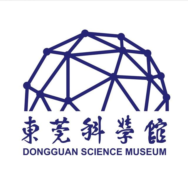 东莞科学馆