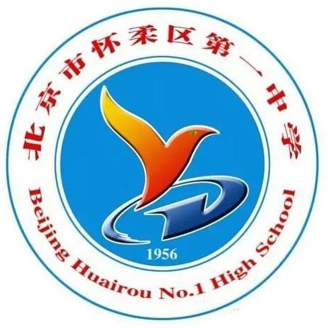 北京市怀柔区第一中学