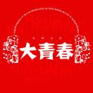 大青春FM