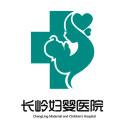 长岭妇婴专科医院