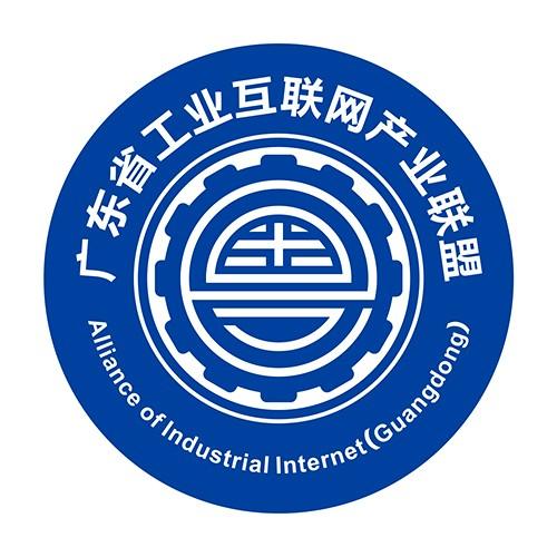 广东省工业互联网产业联盟