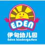 香港跨世纪伊甸国际幼儿园
