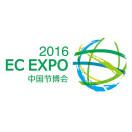 中国节能博览会