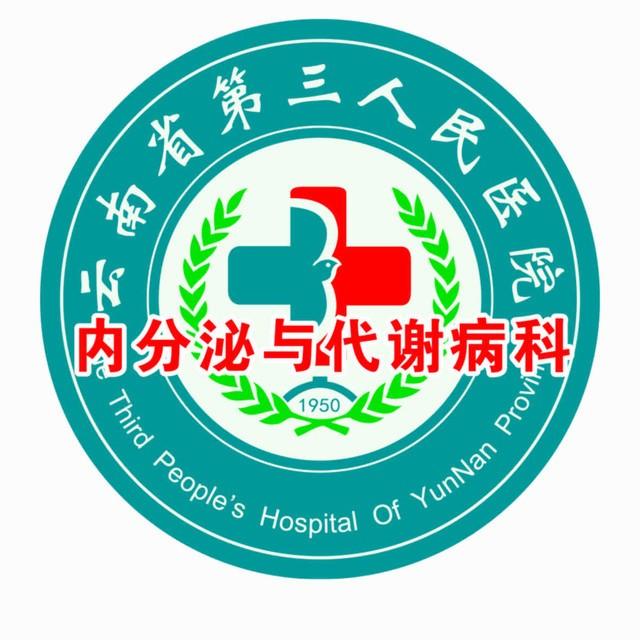 云南省第三人民医院内分泌科