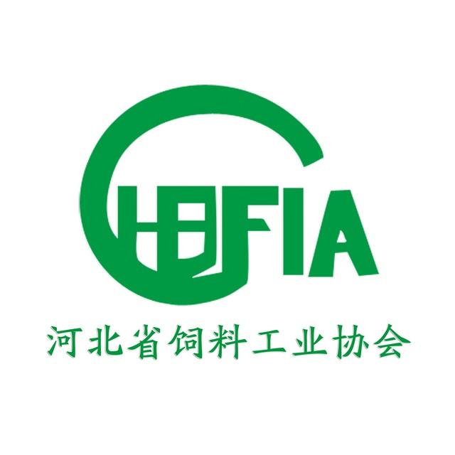 河北省饲料工业协会