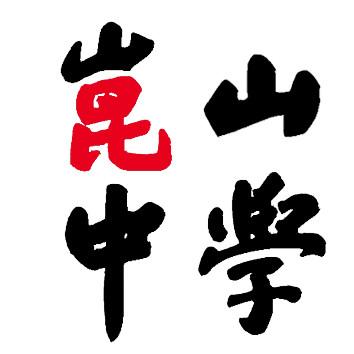 江苏省昆山中学