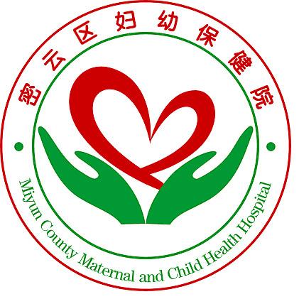 北京市密云区妇幼保健院