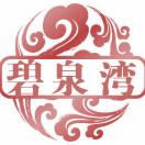 海丰碧泉湾餐厅