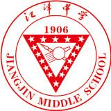 重庆市江津中学校