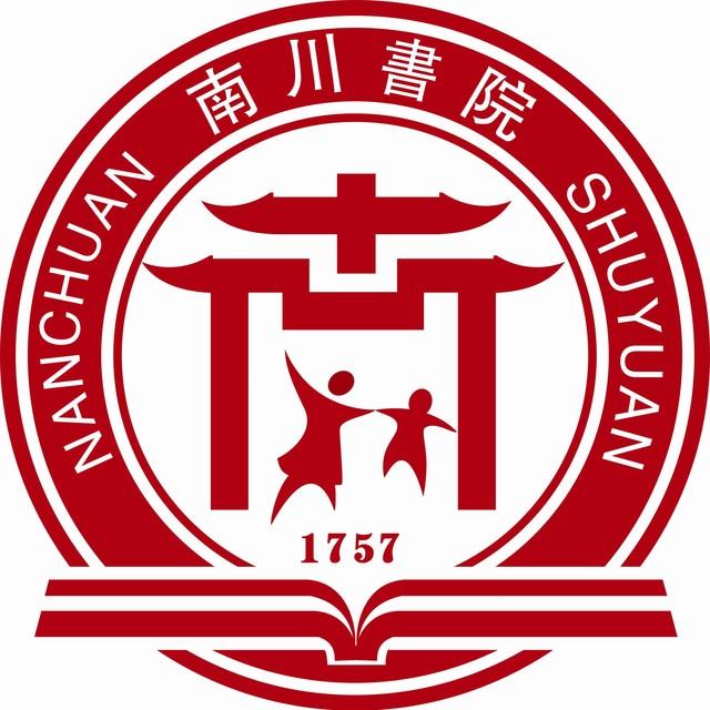 重庆市南川区书院中学团委