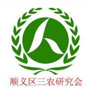 北京市顺义区三农研究会