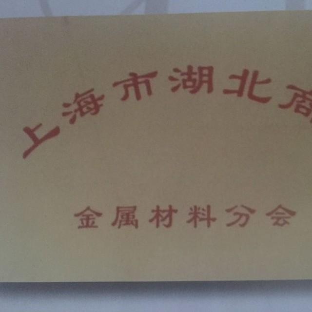 上海市湖北商会金属材料分会