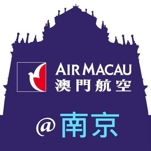 澳门航空股份有限公司南京代表处
