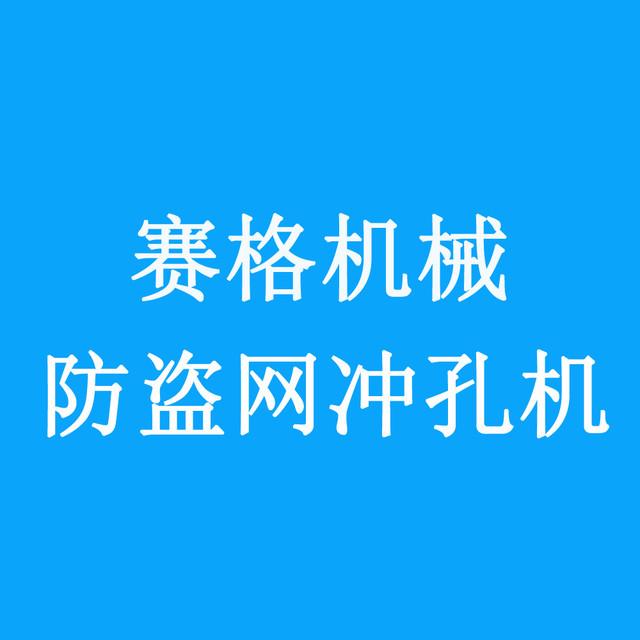 河南省新乡市赛格机械厂