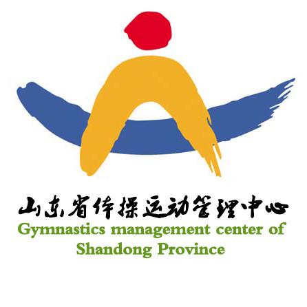 山东省体操运动管理中心