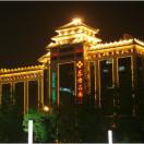 东方花园饭店