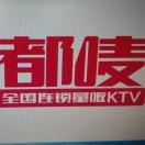 都唛KTV沔街店