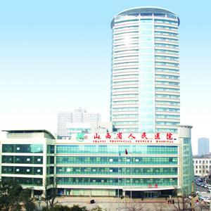 山西省人民医院医务处