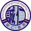 泉州诚仁公共教育中心