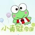小青蛙帝国