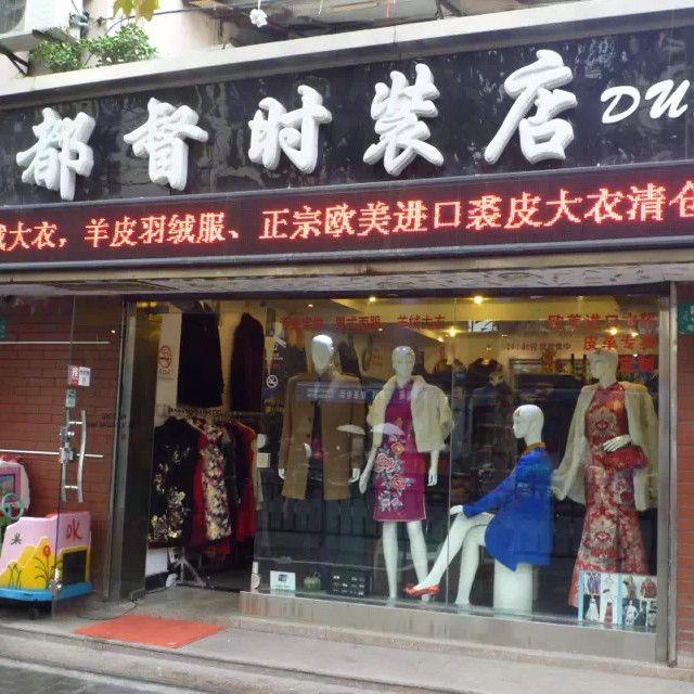 上海市普陀区都督时装店