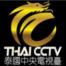 TCCTV泰国中央中文电视台