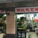 杭州明红花店