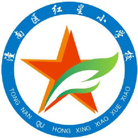 重庆市潼南区崇龛镇红星小学校