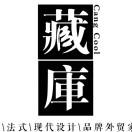 藏库外贸家具仓储中心