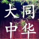 大同zhonghua