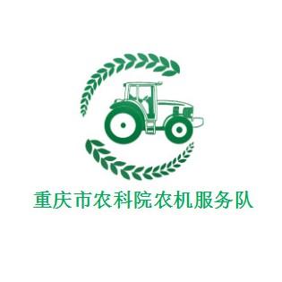 重庆市农科院农机服务队