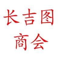 吉林省长吉图商会