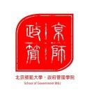 北京师范大学政府管理学院研究生会