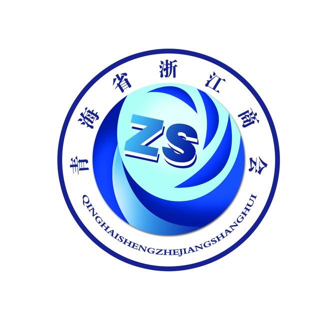 青海省浙江商会