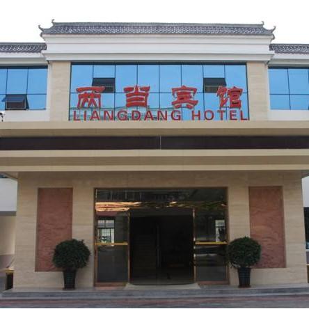 甘肃省两当宾馆
