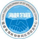 福建省海峡物联网应用促进中心