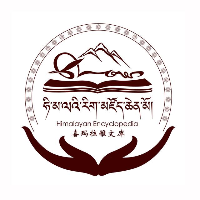 喜玛拉雅文库
