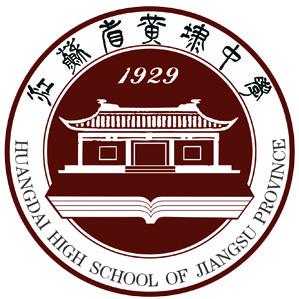 江苏省黄埭中学