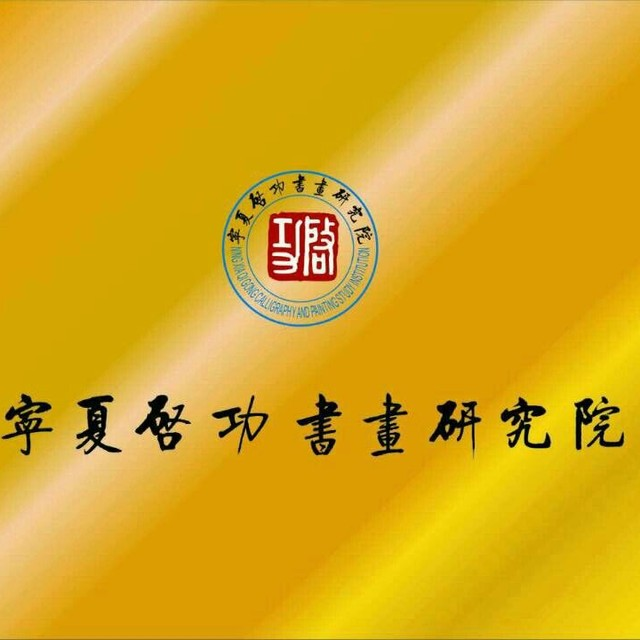 宁夏启功书画研究院头像图片