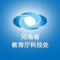 河南省教育厅科技处
