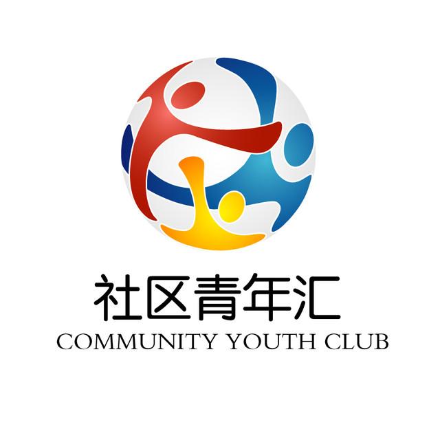 同澤園社區青年匯頭像圖片